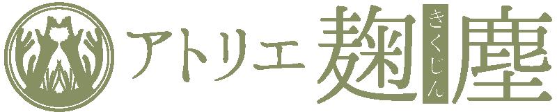アトリエ麹塵~kikujin~